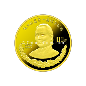 1993-gold-soong-ching-ling-coin-rev