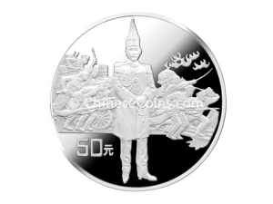 Coin of the Week: 1991 5 oz Silver Xin Hai Revolution 80th Anniversary Proof Coin