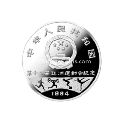 1994-2-x-27-gram-silver-12th-asian-games-proof-set-obv