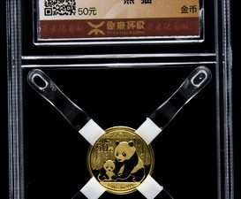 China's New Coin Grading System: Coins Graded Yuantai 100 Feature in Online Auction
