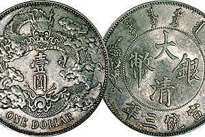 The Coin that Marked the End of an Era: 1911 Silver Dragon Dollar