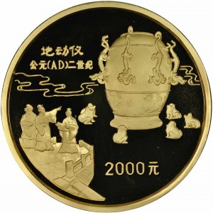 1992 inventions and discoveries 1 kilo gold seismograph reverse