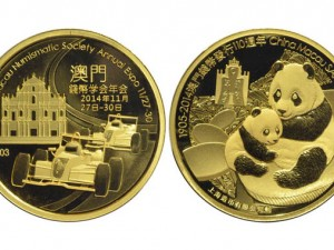 Macau Auction of #1 Commemorative Panda 2 oz Gold and Silver Medals