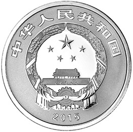 2015 New Year silver coin