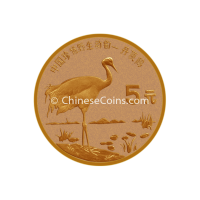 1997_5_Yuan_Copper_Red-Crowned_Crane_Proof_Coin_ngc_pf_69_rev