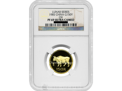 1985 8 gram Gold Lunar Year of the Ox 150 Yuan Proof Coin NGC PF69 UC