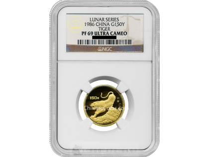 1986 8 gram Gold Lunar Year of the Tiger 150 Yuan Proof Coin NGC PF69 UC