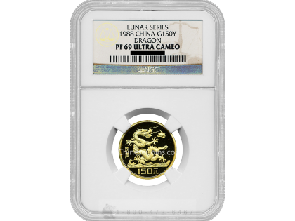 1988 8 gram Gold Lunar Year of the Dragon 150 Yuan Proof Coin NGC PF69 UC