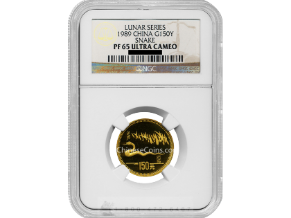 1989 8 gram Gold Lunar Year of the Snake 150 Yuan Proof Coin NGC PF65 UC