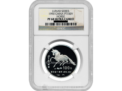 1990 1 oz Platinum Lunar Year of the Horse 100 Yuan Proof Coin NGC PF68 UC