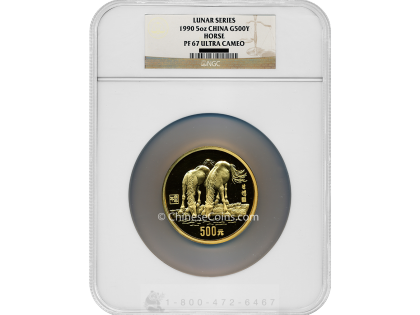 1990 5 oz Gold Lunar Year of the Horse 500 Yuan Proof Coin NGC PF67 UC