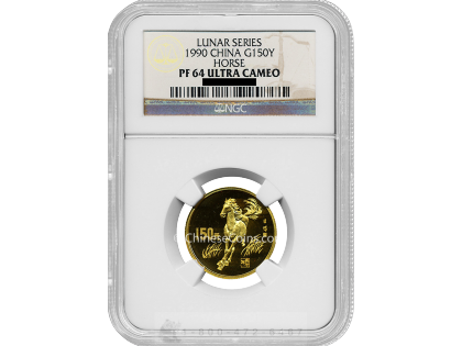 1990 8 gram Gold Lunar Year of the Horse 150 Yuan Proof Coin NGC PF64 UC