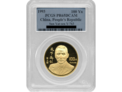 1993 1 oz Gold Sun Yat Sen 100 Yuan Proof Coin PCGS PR65DCAM