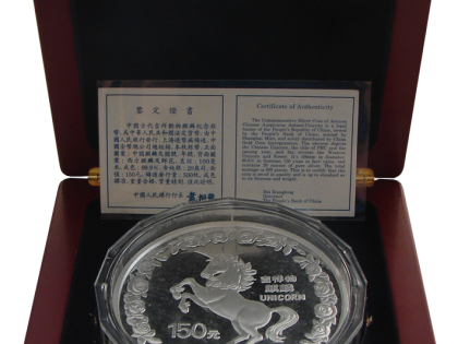 1996 20 oz Silver Unicorn 150 Yuan Proof Coin