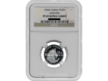 1996 1/4 oz Platinum Unicorn 25 Yuan Proof Coin NGC PF69 UC